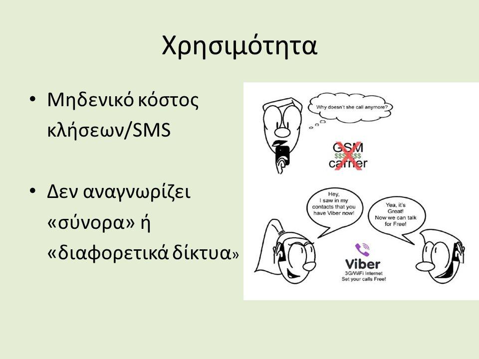 Λειτουργία Download – Εγκατάσταση Κωδικός πιστοποίησης/ενεργοποίησης μέσω SMS Στοιχεία λογαριασμού = αριθμός τηλεφώνου Σάρωση επαφών και ταυτοποίηση άλλων χρηστών Σύνδεση στο διαδίκτυο (3G/WiFi) Δωρέαν κλήσεις/SMS