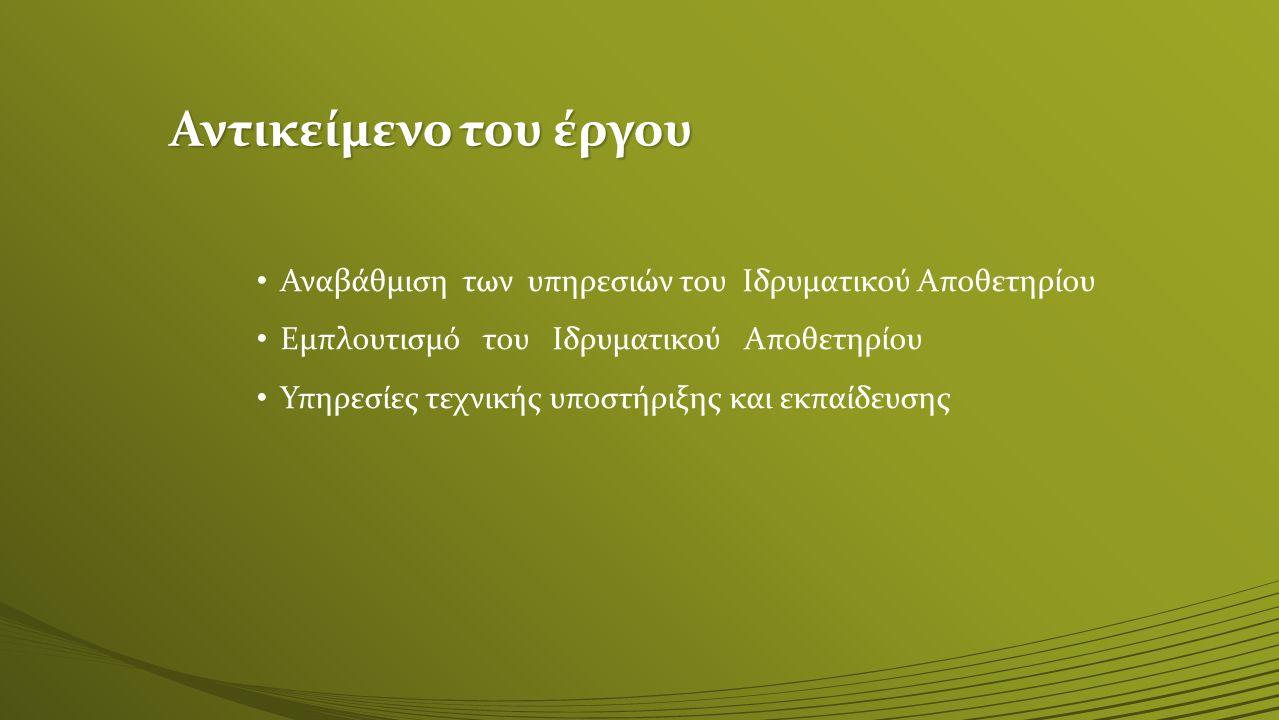 Αντικείμενο του έργου Αναβάθμιση των υπηρεσιών του Ιδρυματικού Αποθετηρίου Εμπλουτισμό του Ιδρυματικού Αποθετηρίου Υπηρεσίες τεχνικής υποστήριξης και εκπαίδευσης