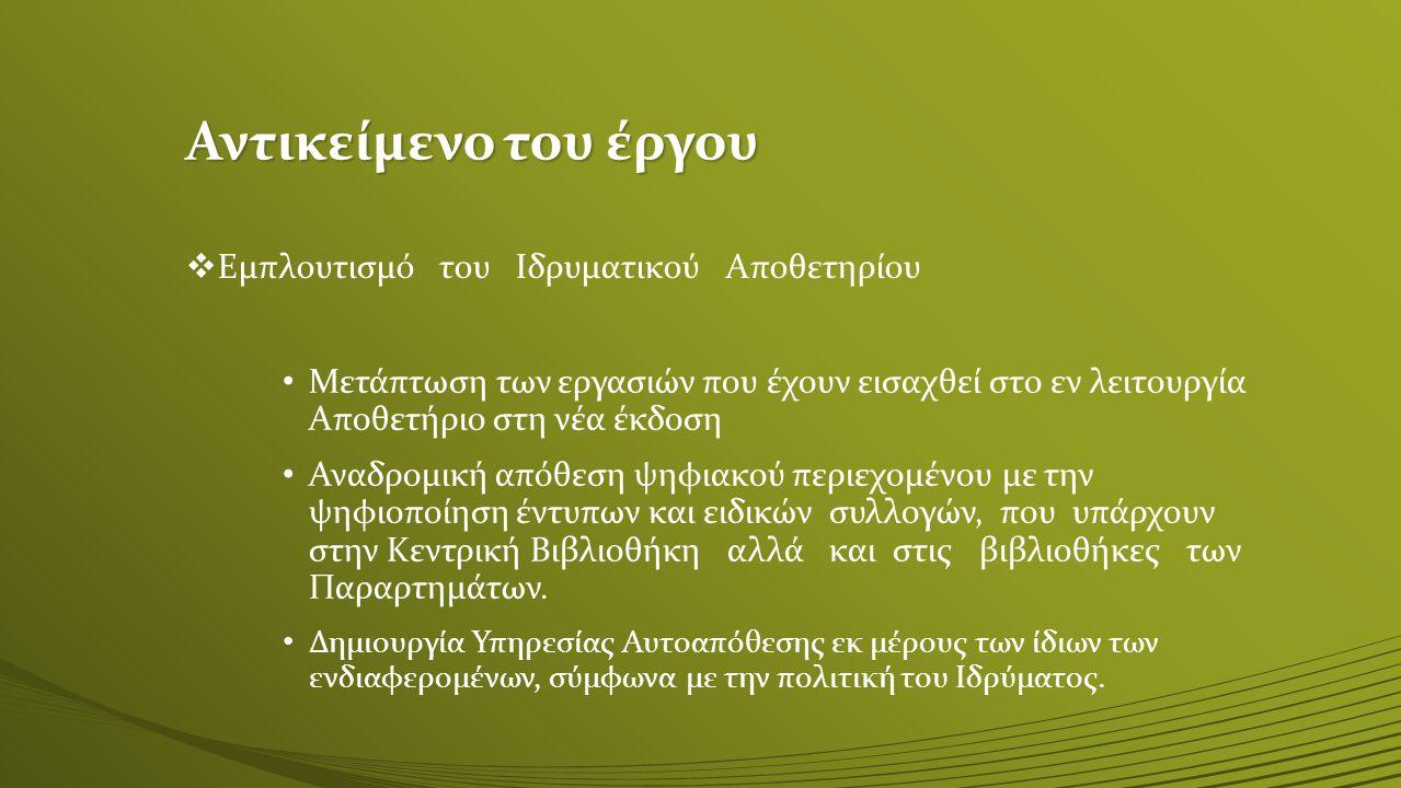 Αντικείμενο του έργου   Υπηρεσίες τεχνικής υποστήριξης και εκπαίδευσης Εκπαίδευση χρηστών του συστήματος (προσωπικό της βιβλιοθήκης): στην Κοζάνη και Παραρτήματα Καστοριάς και Φλώρινας) Διαχειριστές συστήματος και εφαρμογής στην Κοζάνη Διαχειριστές ψηφιακού υλικού στην Κοζάνη