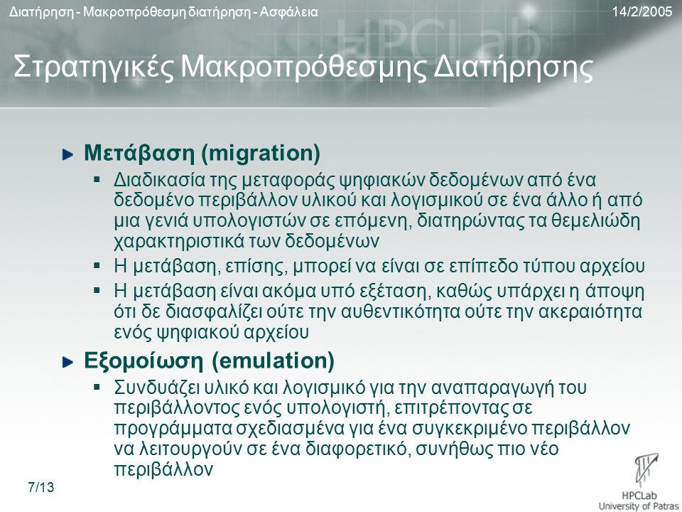 14/2/2005Διατήρηση - Μακροπρόθεσμη διατήρηση - Ασφάλεια 7/13 Στρατηγικές Μακροπρόθεσμης Διατήρησης Μετάβαση (migration)  Διαδικασία της μεταφοράς ψηφ