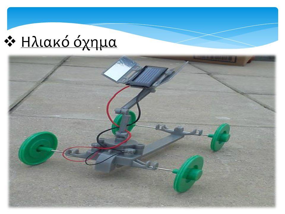  Hλιακό όχημα