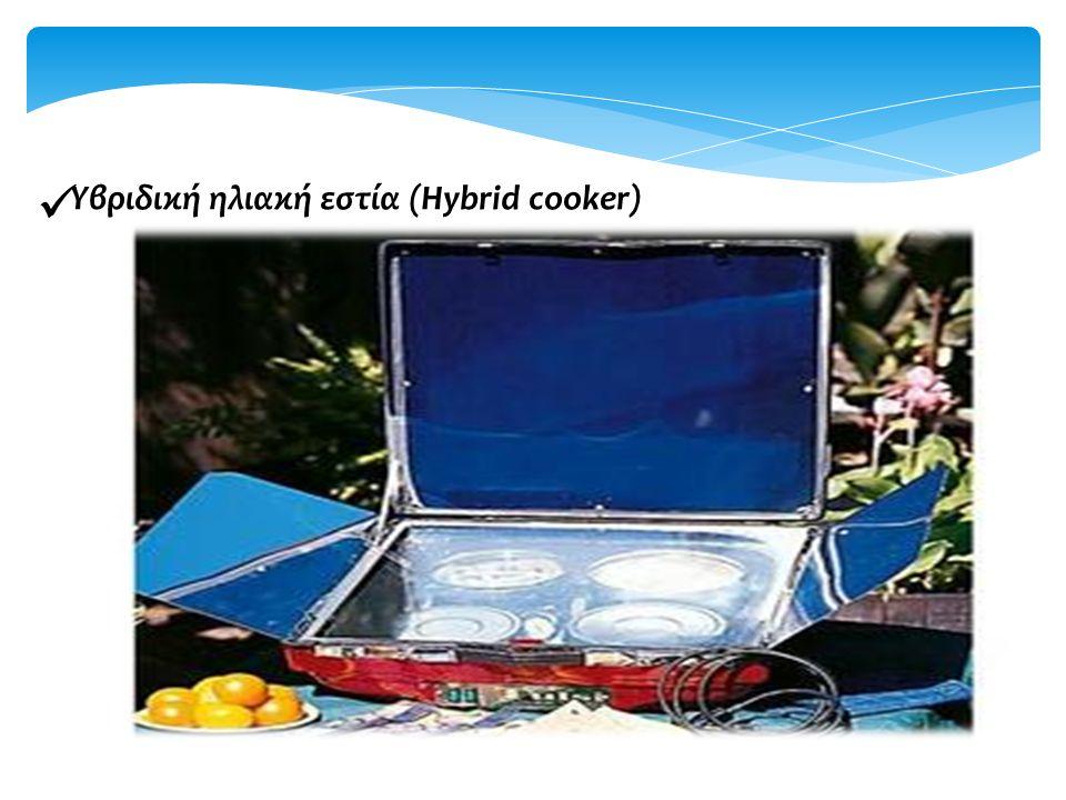 Υβριδική ηλιακή εστία (Hybrid cooker)