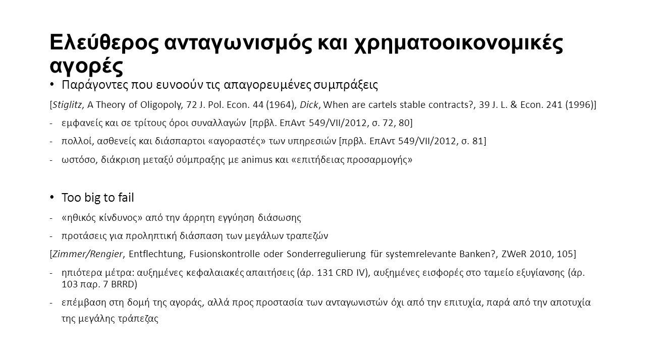 Ελεύθερος ανταγωνισμός και χρηματοοικονομικές αγορές Παράγοντες που ευνοούν τις απαγορευμένες συμπράξεις [Stiglitz, A Theory of Oligopoly, 72 J.