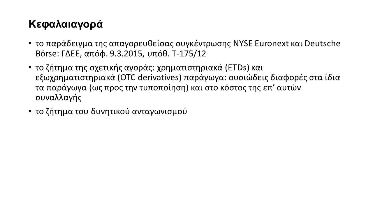 Κεφαλαιαγορά το παράδειγμα της απαγορευθείσας συγκέντρωσης NYSE Euronext και Deutsche Börse: ΓΔΕΕ, απόφ.