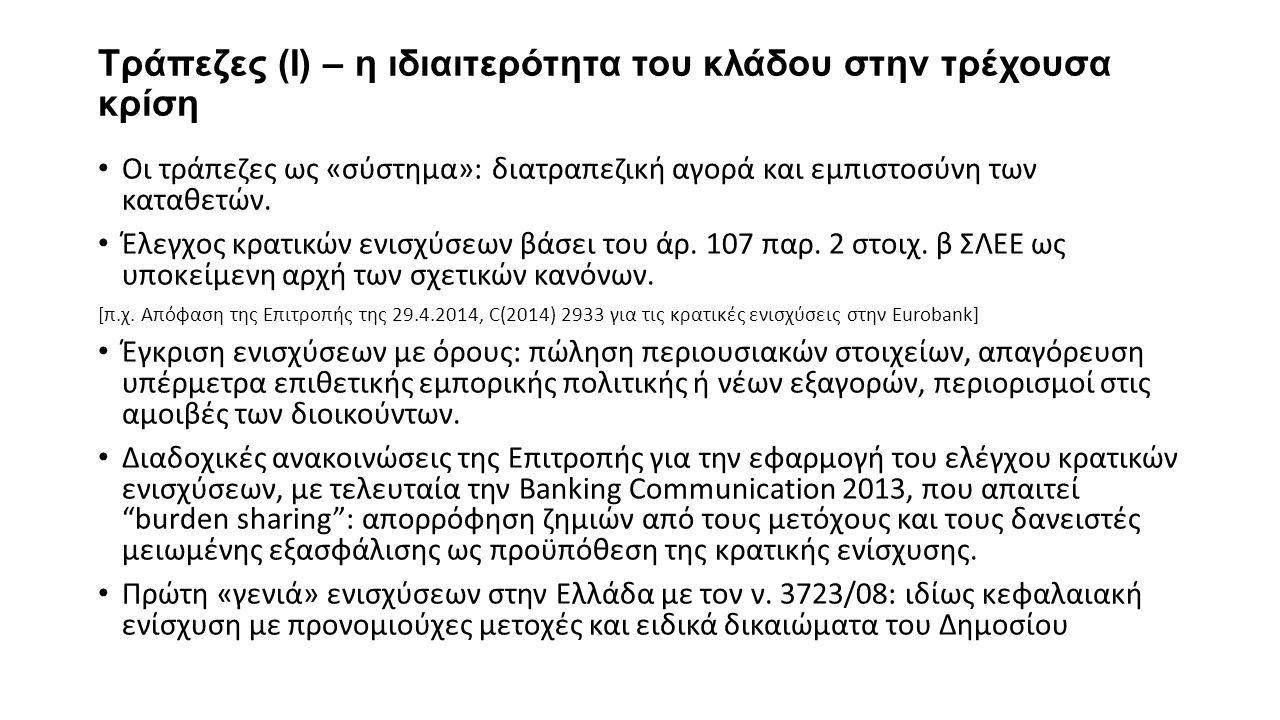 Τράπεζες (ΙΙ) – Η αναδιάρθρωση του ελληνικού τραπεζικού συστήματος Ν.