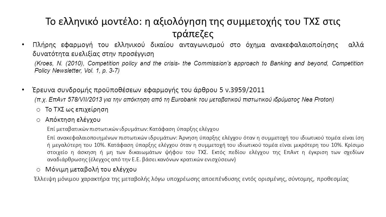 Το ελληνικό μοντέλο: η αξιολόγηση της συμμετοχής του ΤΧΣ στις τράπεζες Πλήρης εφαρμογή του ελληνικού δικαίου ανταγωνισμού στο όχημα ανακεφαλαιοποίησης αλλά δυνατότητα ευελιξίας στην προσέγγιση (Kroes, N.