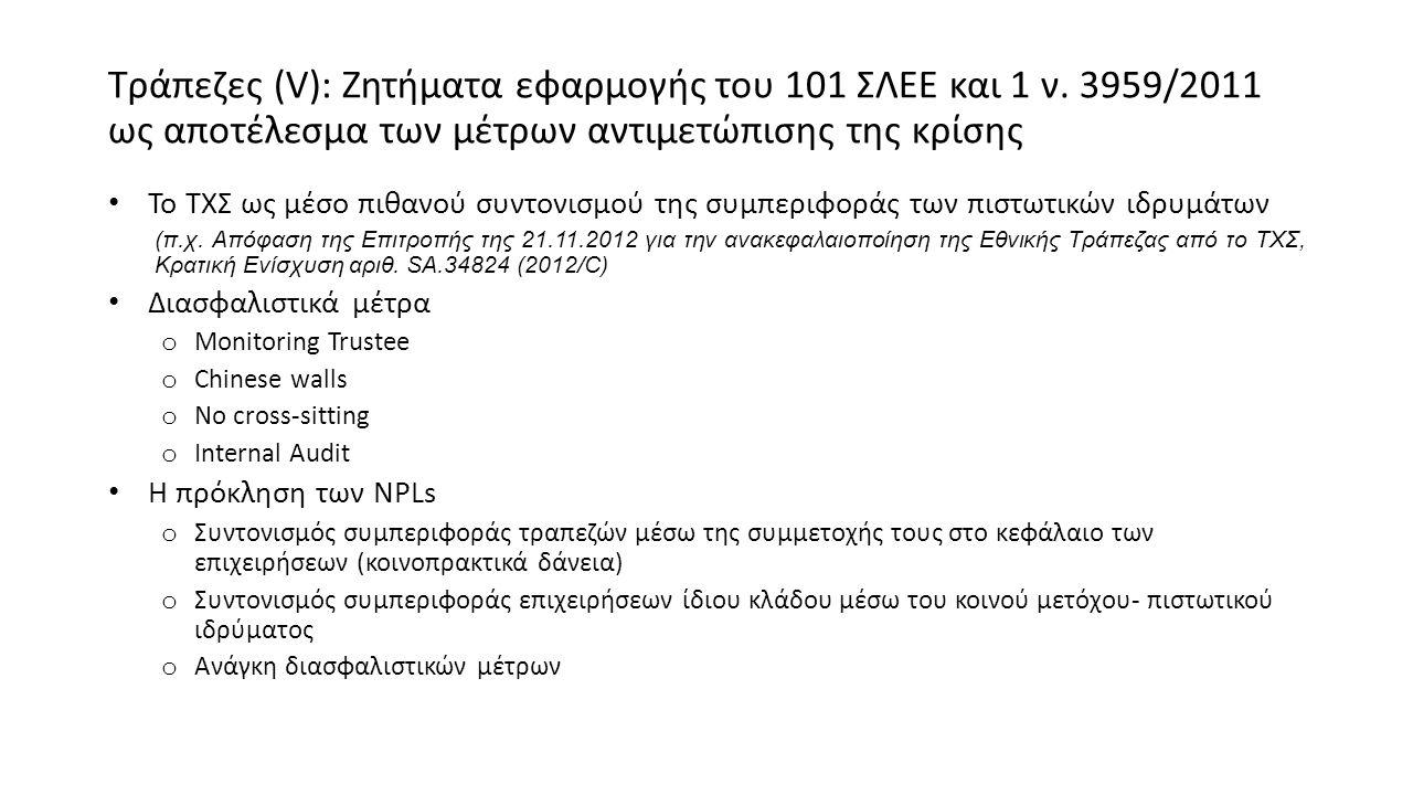 Τράπεζες (V): Ζητήματα εφαρμογής του 101 ΣΛΕΕ και 1 ν.