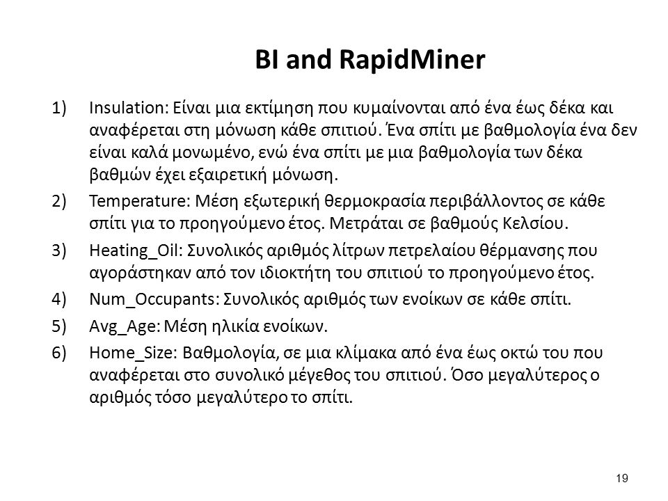 19 BI and RapidMiner 1)Insulation: Είναι μια εκτίμηση που κυμαίνονται από ένα έως δέκα και αναφέρεται στη μόνωση κάθε σπιτιού.