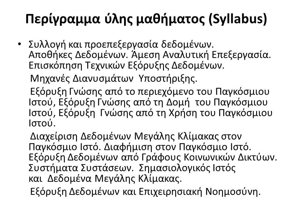 Περίγραμμα ύλης µαθήµατος (Syllabus) Συλλογή και προεπεξεργασία δεδομένων. Αποθήκες Δεδομένων. Άμεση Αναλυτική Επεξεργασία. Επισκόπηση Τεχνικών Εξόρυξ