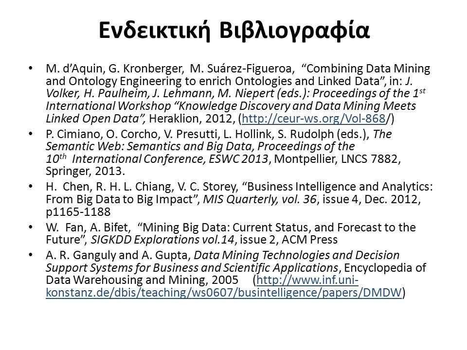 """Ενδεικτική Βιβλιογραφία M. d'Aquin, G. Kronberger, M. Suárez-Figueroa, """"Combining Data Mining and Ontology Engineering to enrich Ontologies and Linked"""
