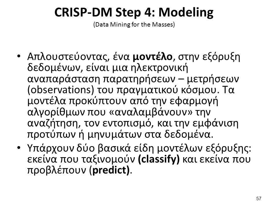 CRISP-DM Step 4: Modeling (Data Mining for the Masses) Απλουστεύοντας, ένα μοντέλο, στην εξόρυξη δεδομένων, είναι μια ηλεκτρονική αναπαράσταση παρατηρ