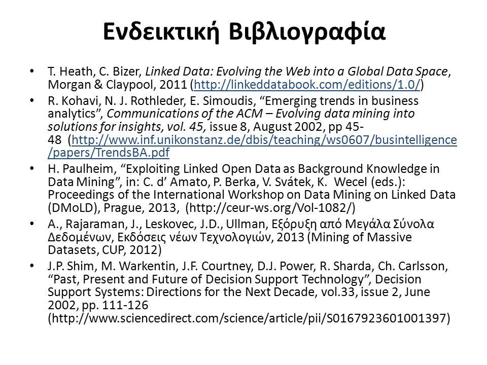 Ενδεικτική Βιβλιογραφία T. Heath, C. Bizer, Linked Data: Evolving the Web into a Global Data Space, Morgan & Claypool, 2011 (http://linkeddatabook.com