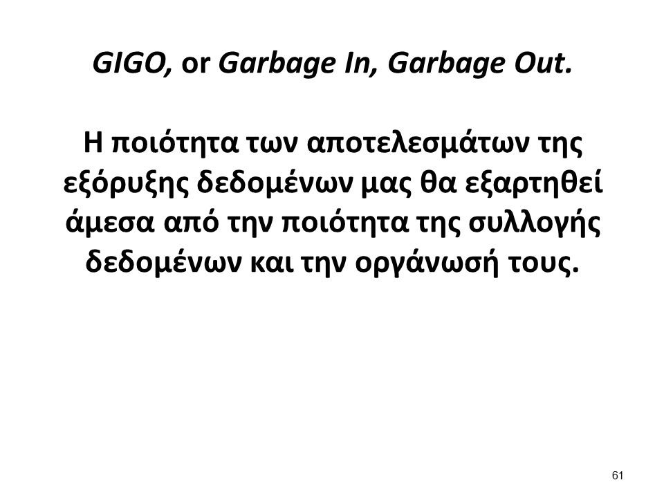 GIGO, or Garbage In, Garbage Out.