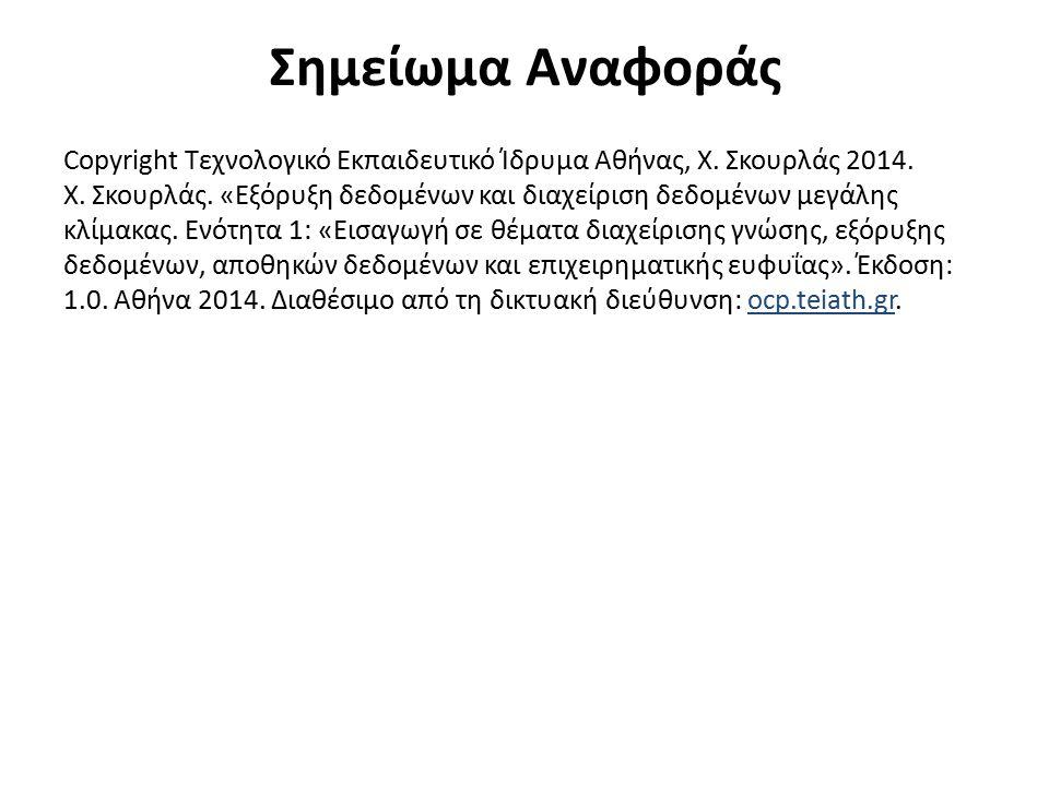 Σημείωμα Αναφοράς Copyright Τεχνολογικό Εκπαιδευτικό Ίδρυμα Αθήνας, Χ. Σκουρλάς 2014. Χ. Σκουρλάς. «Εξόρυξη δεδομένων και διαχείριση δεδομένων μεγάλης
