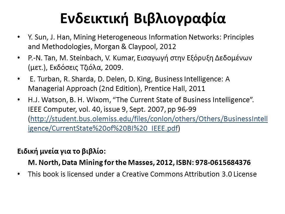 Ενδεικτική Βιβλιογραφία Y. Sun, J. Han, Mining Heterogeneous Information Networks: Principles and Methodologies, Morgan & Claypool, 2012 P.-N. Tan, M.