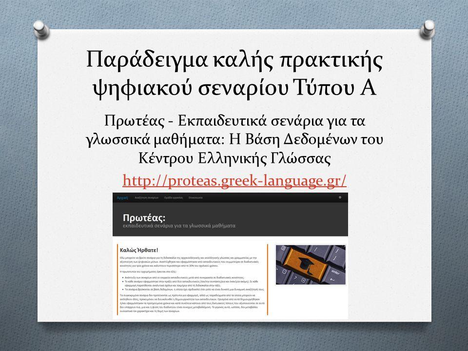 Παράδειγμα καλής πρακτικής ψηφιακού σεναρίου Τύπου Α Πρωτέας - Εκπαιδευτικά σενάρια για τα γλωσσικά μαθήματα: Η Βάση Δεδομένων του Κέντρου Ελληνικής Γλώσσας http://proteas.greek-language.gr/
