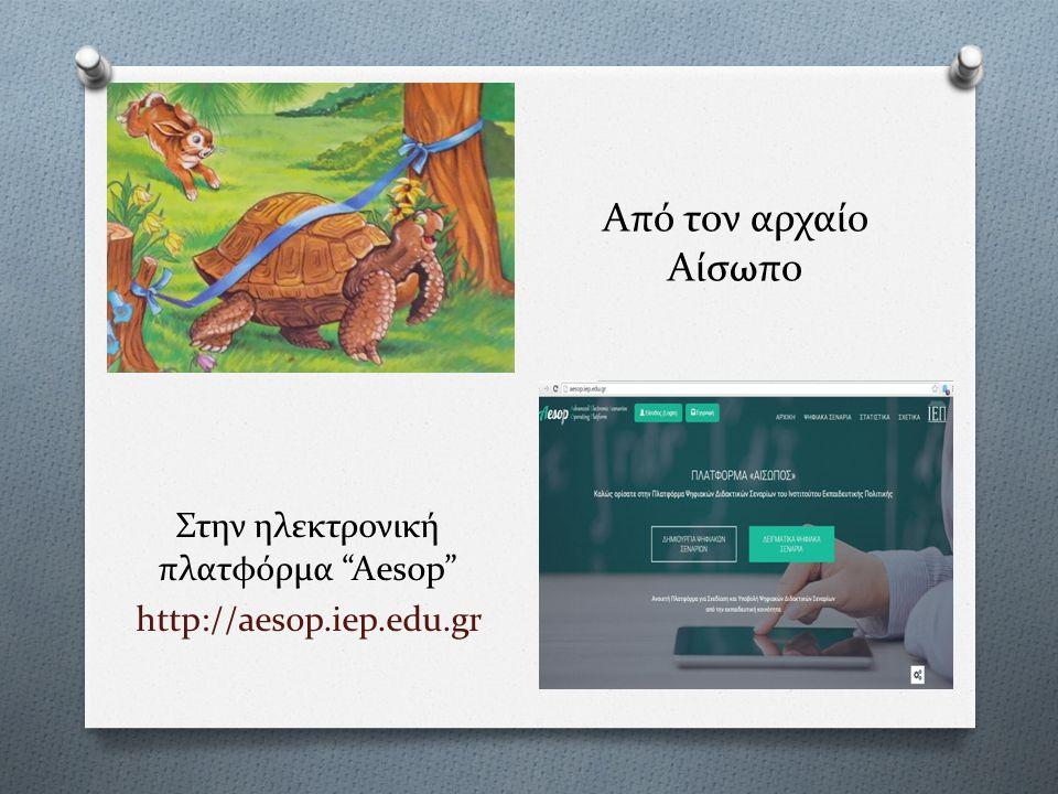 Από τον αρχαίο Αίσωπο Στην ηλεκτρονική πλατφόρμα Aesop http://aesop.iep.edu.gr