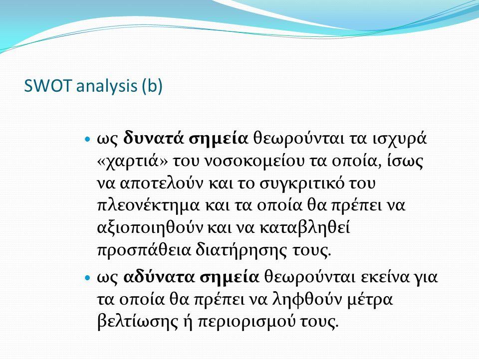 SWOT analysis (b) ως δυνατά σημεία θεωρούνται τα ισχυρά «χαρτιά» του νοσοκομείου τα οποία, ίσως να αποτελούν και το συγκριτικό του πλεονέκτημα και τα οποία θα πρέπει να αξιοποιηθούν και να καταβληθεί προσπάθεια διατήρησης τους.