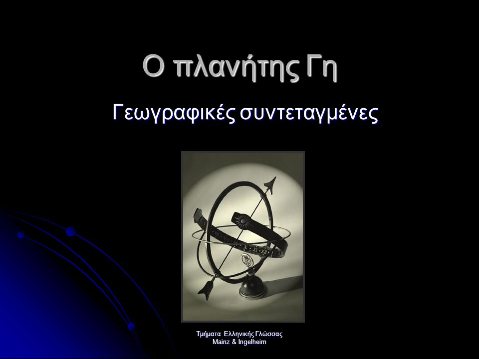 Τμήματα Ελληνικής Γλώσσας Mainz & Ingelheim Ο πλανήτης Γη Γεωγραφικές συντεταγμένες