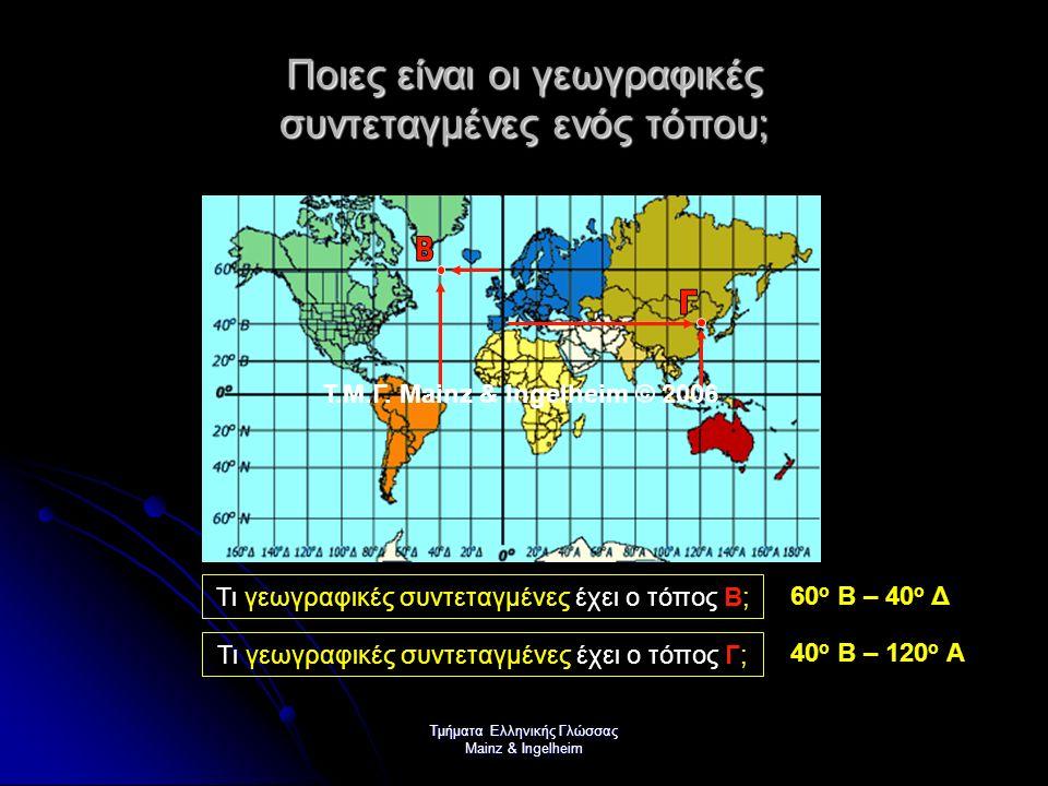 Τμήματα Ελληνικής Γλώσσας Mainz & Ingelheim Ποιες είναι οι γεωγραφικές συντεταγμένες ενός τόπου; Τι γεωγραφικές συντεταγμένες έχει ο τόπος Β; 60 ο Β –