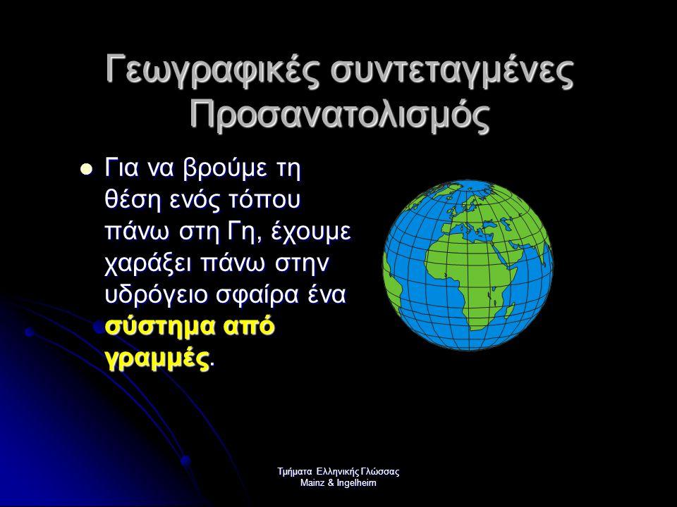 Τμήματα Ελληνικής Γλώσσας Mainz & Ingelheim Γεωγραφικές συντεταγμένες Προσανατολισμός Για να βρούμε τη θέση ενός τόπου πάνω στη Γη, έχουμε χαράξει πάν