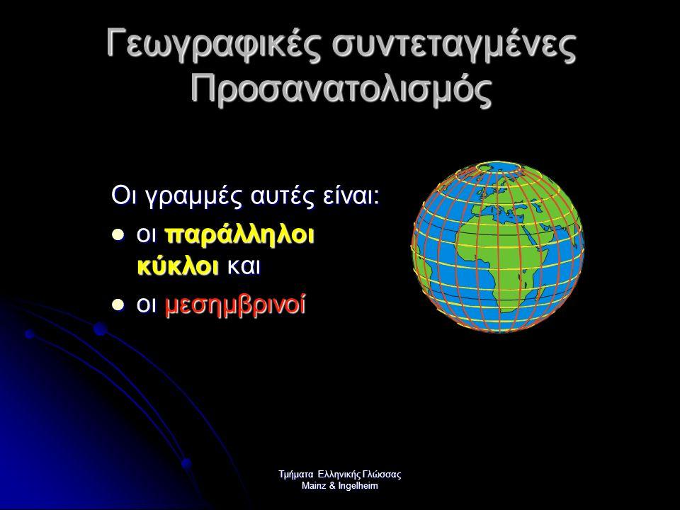 Τμήματα Ελληνικής Γλώσσας Mainz & Ingelheim Γεωγραφικές συντεταγμένες Προσανατολισμός Οι γραμμές αυτές είναι: οι παράλληλοι κύκλοι και οι παράλληλοι κ