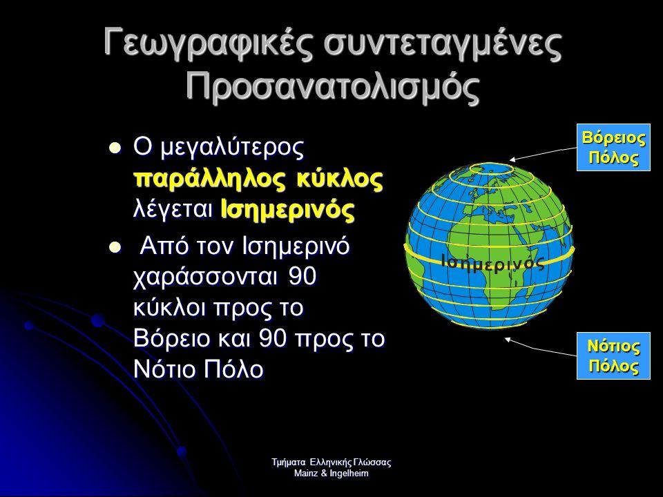 Τμήματα Ελληνικής Γλώσσας Mainz & Ingelheim Γεωγραφικές συντεταγμένες Προσανατολισμός Ο Ισημερινός χωρίζει τη Γη σε Βόρειο και Νότιο ημισφαίριο Ο Ισημερινός χωρίζει τη Γη σε Βόρειο και Νότιο ημισφαίριο Νότιοημισφαίριο Βόρειοημισφαίριο