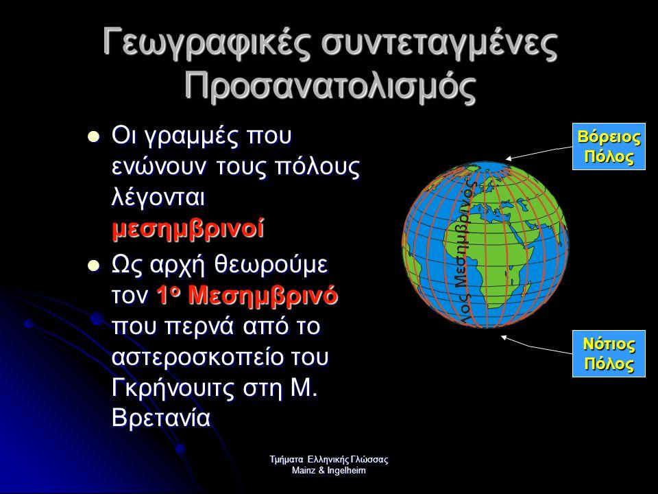 Τμήματα Ελληνικής Γλώσσας Mainz & Ingelheim Γεωγραφικές συντεταγμένες Προσανατολισμός Οι μεσημβρινοί είναι 180 προς τα ανατολικά και 180 προς τα δυτικά Οι μεσημβρινοί είναι 180 προς τα ανατολικά και 180 προς τα δυτικά Χωρίζουν τη γη σε: Χωρίζουν τη γη σε: Δυτικό και Δυτικό και Ανατολικό ημισφαίριο Ανατολικό ημισφαίριο Δυτικό ημισφαίριο Ανατολικόημισφαίριο