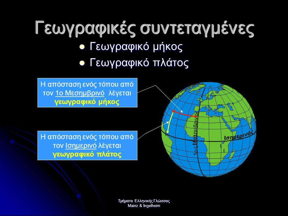 Τμήματα Ελληνικής Γλώσσας Mainz & Ingelheim Ποιες είναι οι γεωγραφικές συντεταγμένες ενός τόπου; Α Ο τόπος Α έχει γεωγραφικές συντεταγμένες… 40 ο Νότια 80 ο Ανατολικά ή σύντομα: 40 ο Ν – 80 ο Α