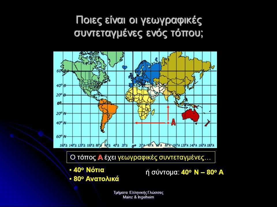 Τμήματα Ελληνικής Γλώσσας Mainz & Ingelheim Ποιες είναι οι γεωγραφικές συντεταγμένες ενός τόπου; Τι γεωγραφικές συντεταγμένες έχει ο τόπος Β; 60 ο Β – 40 ο Δ Τι γεωγραφικές συντεταγμένες έχει ο τόπος Γ; 40 ο Β – 120 ο Α Τ.Μ.Γ.