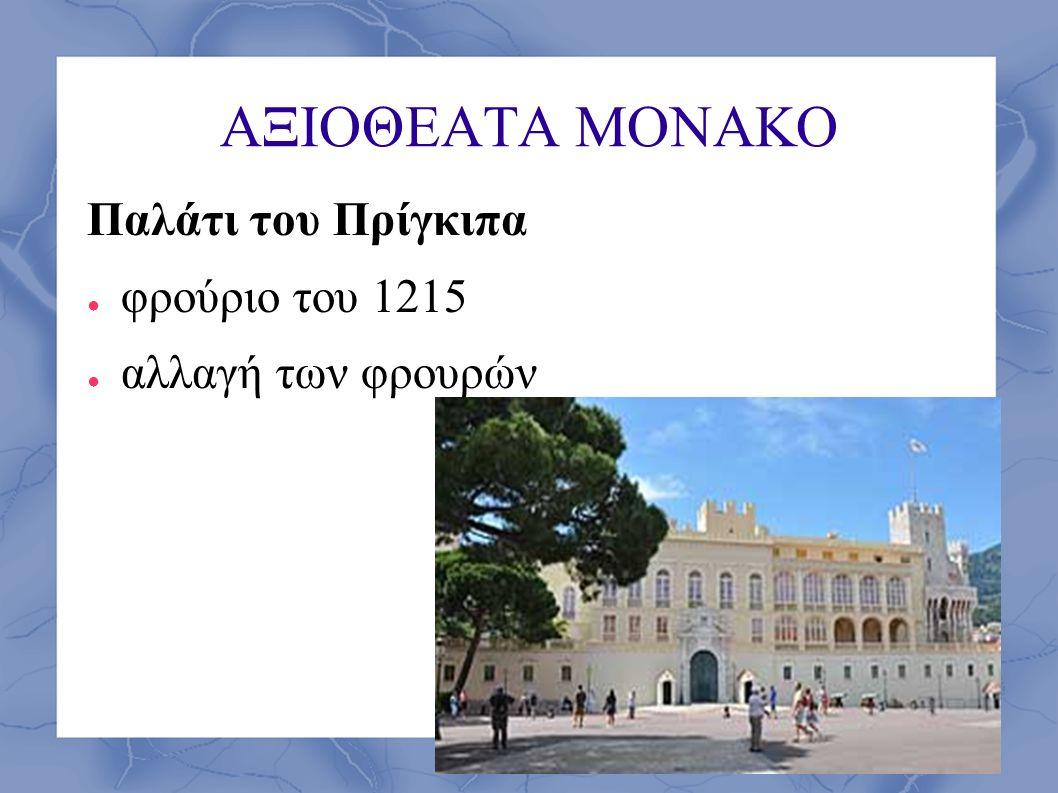 ΑΞΙΟΘΕΑΤΑ ΜΟΝΑΚΟ Παλάτι του Πρίγκιπα ● φρούριο του 1215 ● αλλαγή των φρουρών