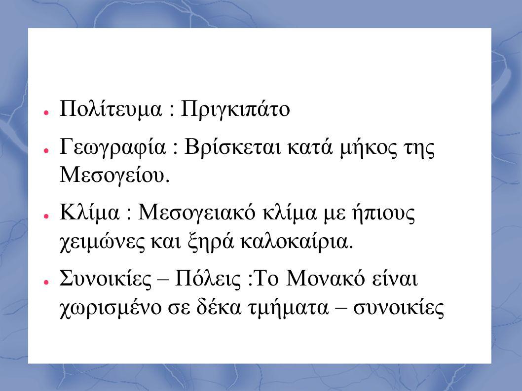 ● Πολίτευμα : Πριγκιπάτο ● Γεωγραφία : Βρίσκεται κατά μήκος της Μεσογείου. ● Κλίμα : Mεσογειακό κλίμα με ήπιους χειμώνες και ξηρά καλοκαίρια. ● Συνοικ