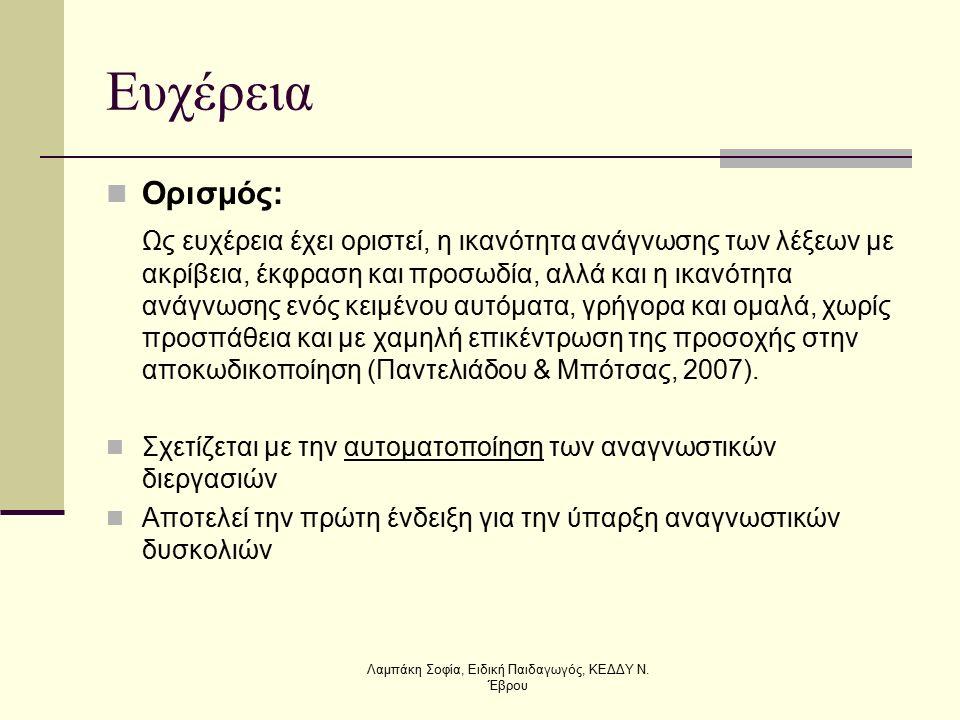 Λαμπάκη Σοφία, Ειδική Παιδαγωγός, ΚΕΔΔΥ Ν. Έβρου Ευχέρεια Ορισμός: Ως ευχέρεια έχει οριστεί, η ικανότητα ανάγνωσης των λέξεων με ακρίβεια, έκφραση και