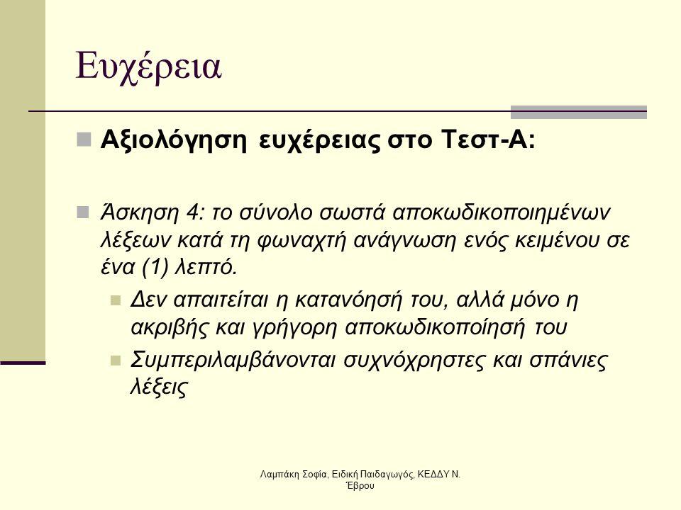 Ευχέρεια Αξιολόγηση ευχέρειας στο Τεστ-Α: Άσκηση 4: το σύνολο σωστά αποκωδικοποιημένων λέξεων κατά τη φωναχτή ανάγνωση ενός κειμένου σε ένα (1) λεπτό.