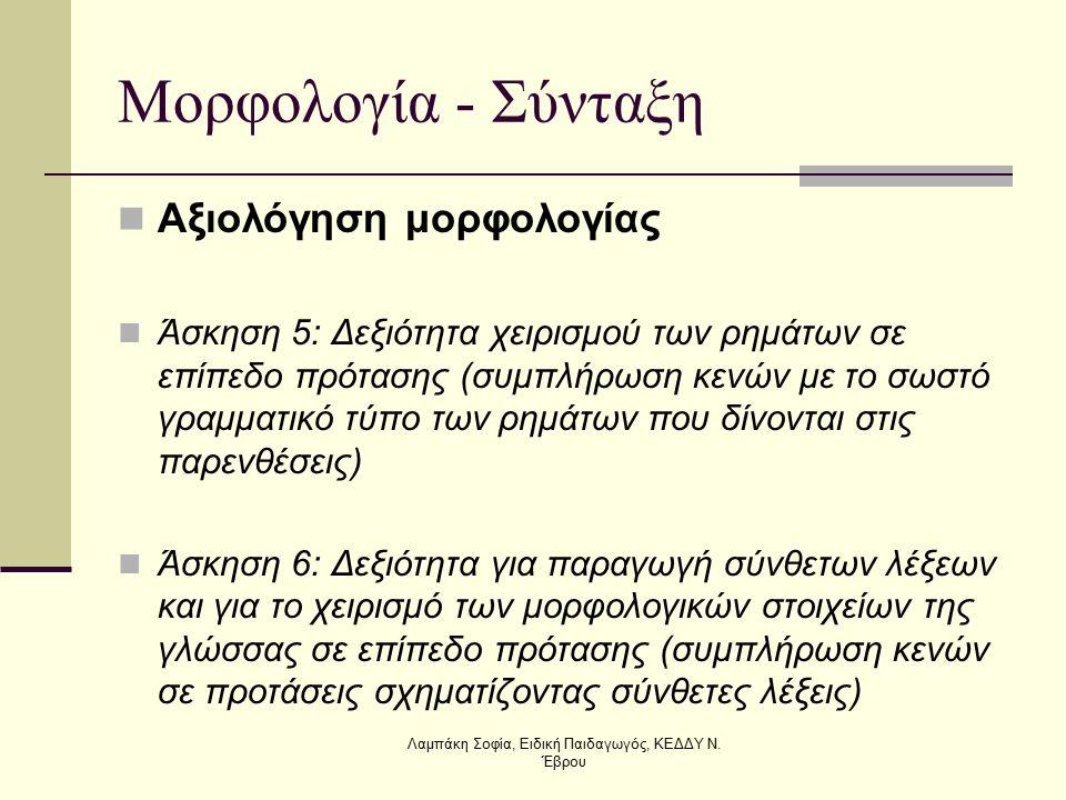 Μορφολογία - Σύνταξη Αξιολόγηση μορφολογίας Άσκηση 5: Δεξιότητα χειρισμού των ρημάτων σε επίπεδο πρότασης (συμπλήρωση κενών με το σωστό γραμματικό τύπ