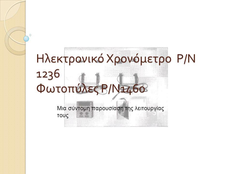 Αναφορές Εγχειρίδιο « ΣΕΙΡΑ ΟΡΓΑΝΩΝ ΜΗΧΑΝΙΚΗΣ » της προμηθεύτριας εταιρείας των σχετικών οργάνων « Γενική Μηχανουργική Α.