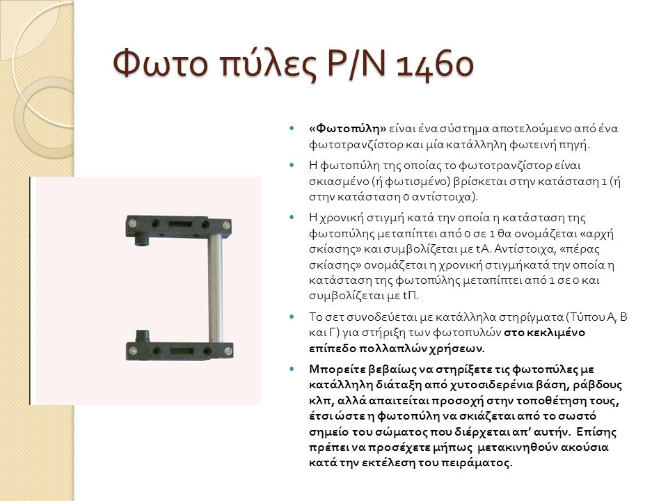 Φωτο πύλες Ρ / Ν 1460 « Φωτοπύλη » είναι ένα σύστημα αποτελούμενο από ένα φωτοτρανζίστορ και μία κατάλληλη φωτεινή πηγή. Η φωτοπύλη της οποίας το φωτο