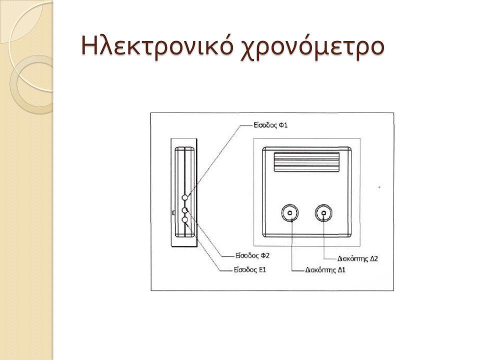 Ηλεκτρονικό Χρονόμετρο Ρ / Ν 1236 Το Ηλεκτρονικό Χρονόμετρο, Ρ / Ν 1460 αποτελείται από μία ηλεκτρονική βαθμίδα συναρμολογημένη σε ένα τυπωμένο κύκλωμα (PCB) και συνεργάζεται με μία ή δύο Φωτοπύλες, Ρ / Ν 1236.
