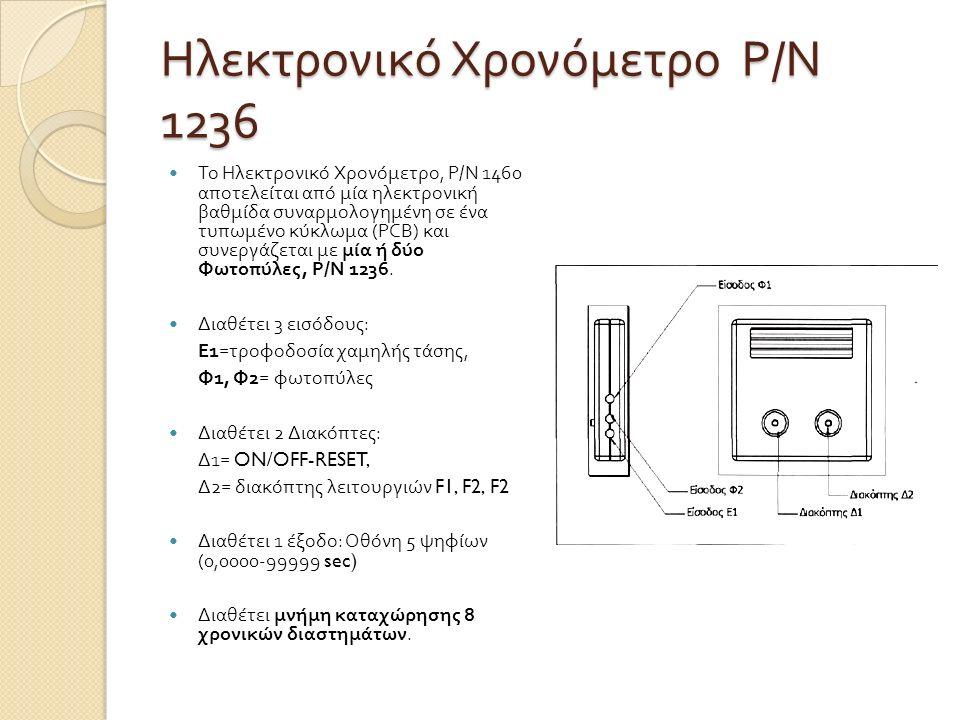 Ηλεκτρονικό Χρονόμετρο Ρ / Ν 1236 Το Ηλεκτρονικό Χρονόμετρο, Ρ / Ν 1460 αποτελείται από μία ηλεκτρονική βαθμίδα συναρμολογημένη σε ένα τυπωμένο κύκλωμ