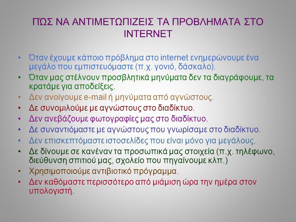Η μεσοστοιχίδα του « υπολογιστή» _ _ _ _ _ _ _ Υ _ το internet στα ελληνικά _ Π _ _ _ _ πού βάζουμε τον υπολογιστή για να δουλέψει; _ _ _ _ _ _ Ο _ _ _ _ αποτελεί λογισμικό _ Λ _ _ _ _ _ _ _ _ _ _ με αυτό «γράφουμε»… _ Ο _ _ _ _ _ το laptop στα ελληνικά είναι … υπολογιστής _ _ _ Γ _ _ _ _ _ _ _ Στον υπολογιστή κατεβάζουμε … _ _ _ Ι _ τα χρειαζόμαστε για να ακούμε μουσική _ Σ _ _ _ _ _ _ _ _ το facebook είναι μια … _ _ _ Τ _ _ _ είναι …τρωκτικό _ Η _ _ _ _ στους φίλους σου το στέλνεις _ _ _ _ Σ _ _ _ _ αντιβιοτικό …