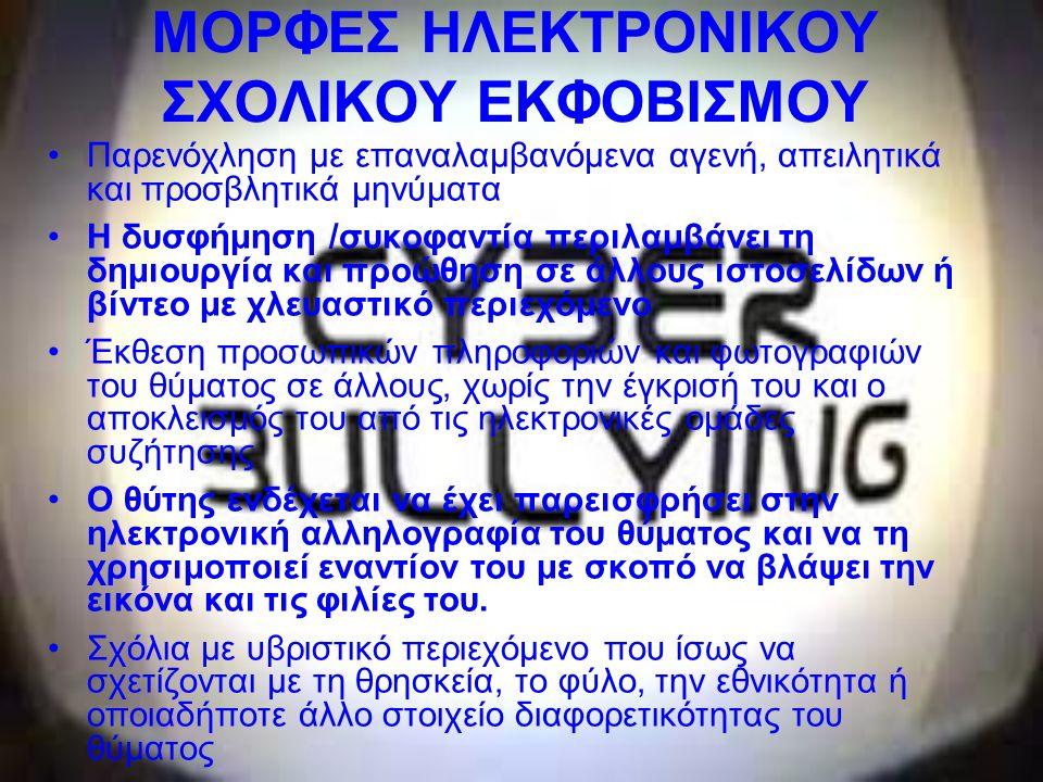 ΜΟΡΦΕΣ ΗΛΕΚΤΡΟΝΙΚΟΥ ΣΧΟΛΙΚΟΥ ΕΚΦΟΒΙΣΜΟΥ Παρενόχληση με επαναλαμβανόμενα αγενή, απειλητικά και προσβλητικά μηνύματα Η δυσφήμηση /συκοφαντία περιλαμβάνε