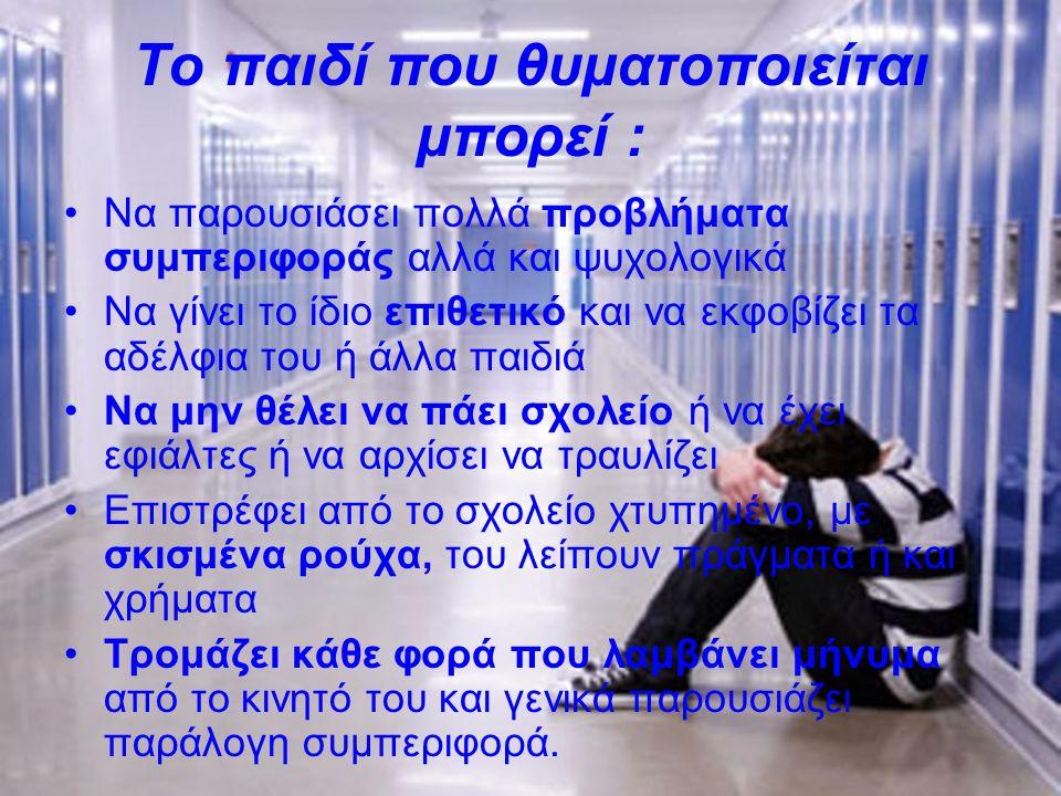 Το παιδί που θυματοποιείται μπορεί : Να παρουσιάσει πολλά προβλήματα συμπεριφοράς αλλά και ψυχολογικά Να γίνει το ίδιο επιθετικό και να εκφοβίζει τα α