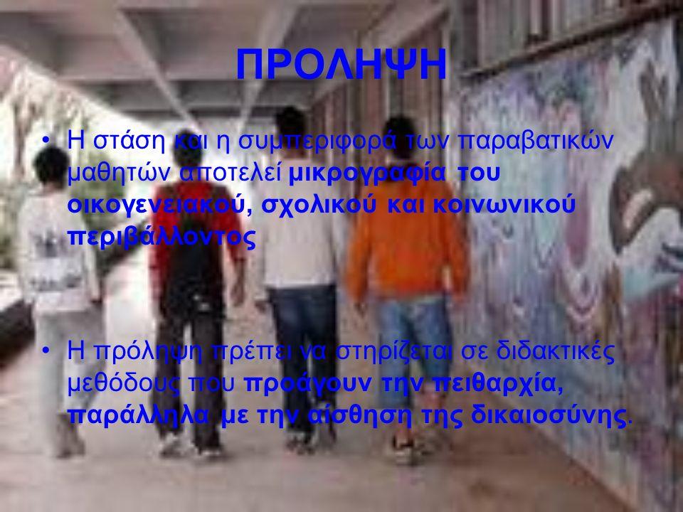 ΠΡΟΛΗΨΗ Η στάση και η συμπεριφορά των παραβατικών μαθητών αποτελεί μικρογραφία του οικογενειακού, σχολικού και κοινωνικού περιβάλλοντος Η πρόληψη πρέπ