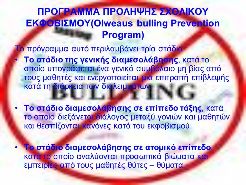 ΠΡΟΓΡΑΜΜΑ ΠΡΟΛΗΨΗΣ ΣΧΟΛΙΚΟΥ ΕΚΦΟΒΙΣΜΟΥ(Olweaus bulling Prevention Program) Το πρόγραμμα αυτό περιλαμβάνει τρία στάδια : Το στάδιο της γενικής διαμεσολ