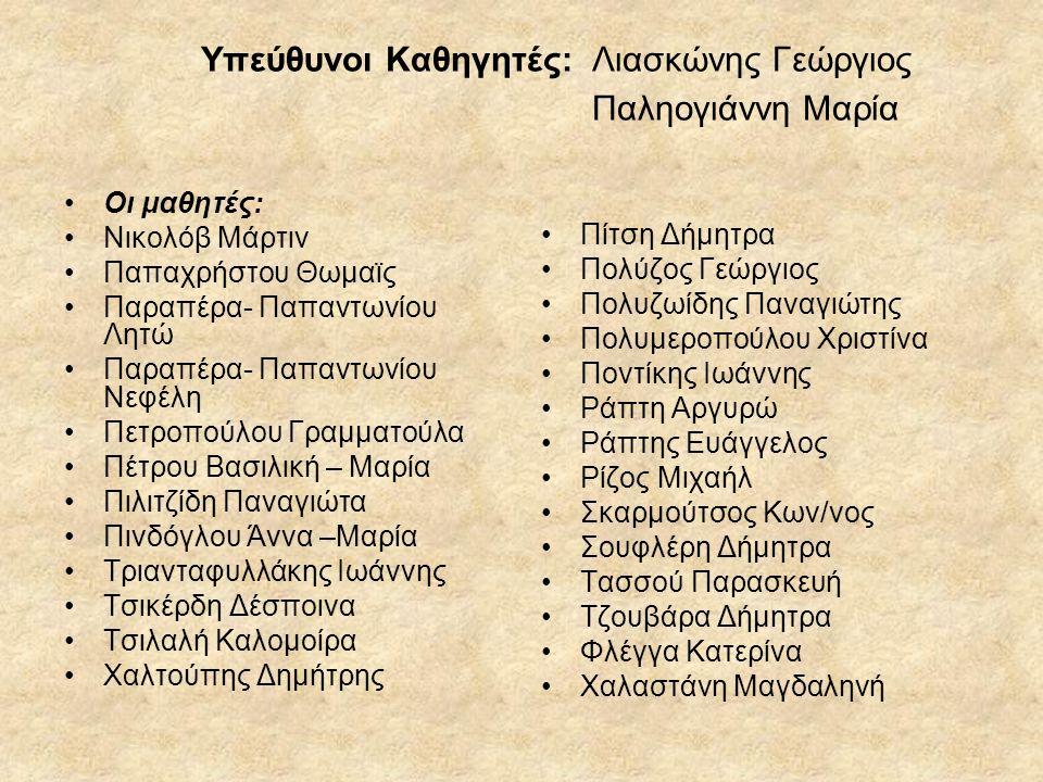 Υπεύθυνοι Καθηγητές: Λιασκώνης Γεώργιος Παληογιάννη Μαρία Οι μαθητές: Νικολόβ Μάρτιν Παπαχρήστου Θωμαϊς Παραπέρα- Παπαντωνίου Λητώ Παραπέρα- Παπαντωνί