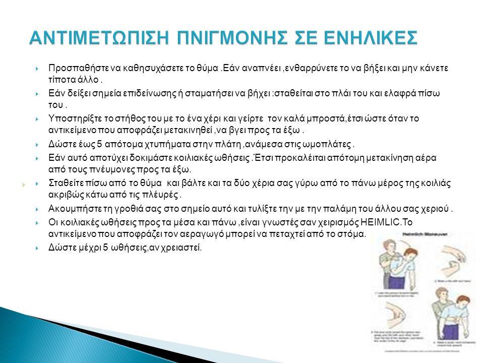 Κοιλιακές Ωθήσεις: Για τις κοιλιακές ωθήσεις, εφαρμοζουμε το χειρισμό Heimlich.