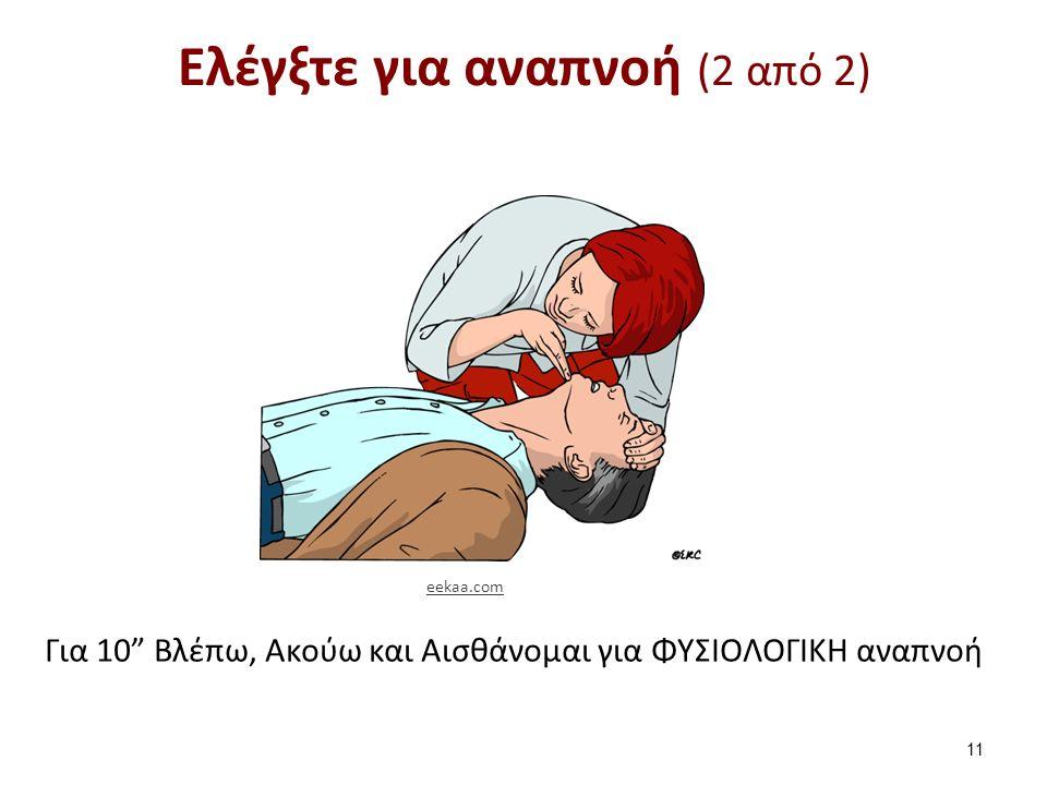 Ελέγξτε για αναπνοή (2 από 2) 11 Για 10 Βλέπω, Ακούω και Αισθάνομαι για ΦΥΣΙΟΛΟΓΙΚΗ αναπνοή eekaa.com