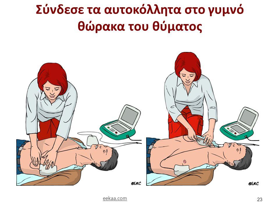 Σύνδεσε τα αυτοκόλλητα στο γυμνό θώρακα του θύματος 23 eekaa.com