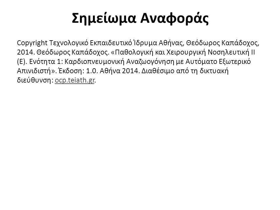 Σημείωμα Αναφοράς Copyright Τεχνολογικό Εκπαιδευτικό Ίδρυμα Αθήνας, Θεόδωρος Καπάδοχος, 2014.