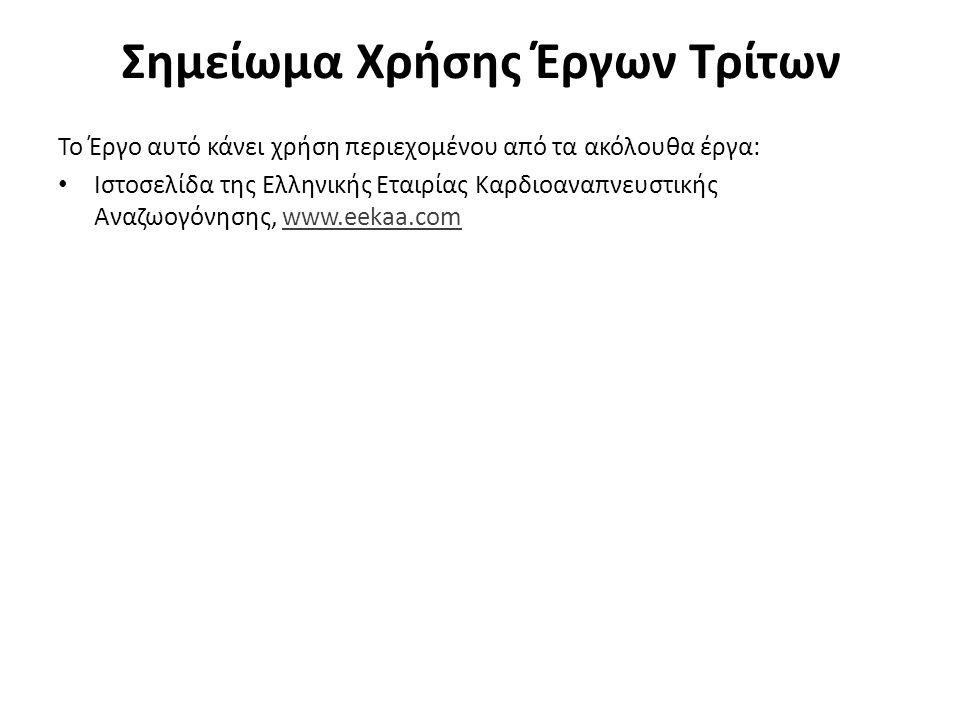 Σημείωμα Χρήσης Έργων Τρίτων Το Έργο αυτό κάνει χρήση περιεχομένου από τα ακόλουθα έργα: Ιστοσελίδα της Ελληνικής Εταιρίας Καρδιοαναπνευστικής Αναζωογόνησης, www.eekaa.comwww.eekaa.com